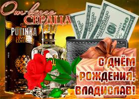 Картинка анимационная открытка с днем рождения, владислав