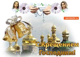 Картинка анимационная открытка с крещением
