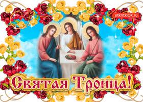 Картинка анимационная открытка с троицей
