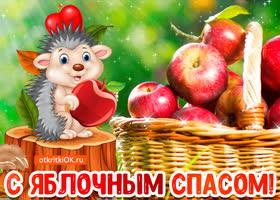 Открытка анимация с яблочным спасом