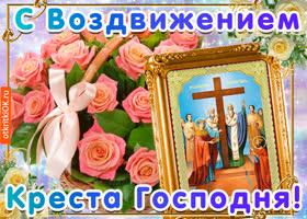 Картинка анимация воздвижение креста господне