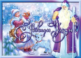 Открытка анимационная открытка с новым годом