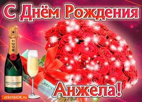 Картинка анжела с праздником тебя