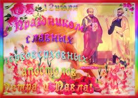 Открытка апостол павел и пётр фото