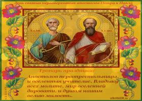 Картинка апостол павел и пётр фото