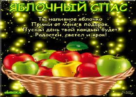 Картинка 19 августа яблочный спас