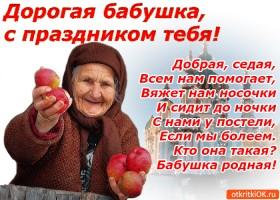 Открытка бабушка родная с праздником тебя