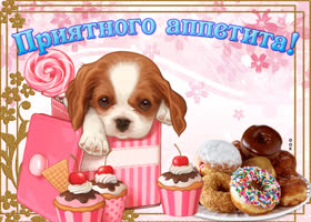 Картинка бери пончик и приятного аппетита