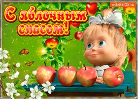 Открытка бесплатная открытка на яблочный спас