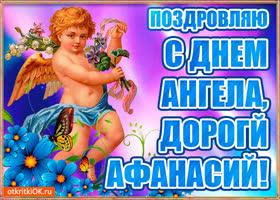 Открытка бесплатная открытка с днём имени афанасий