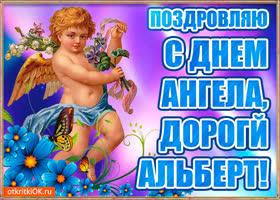Открытка бесплатная открытка с днём имени альберт