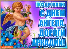 Открытка бесплатная открытка с днём имени аркадий