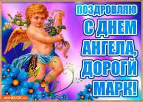 Открытка бесплатная открытка с днём имени марк