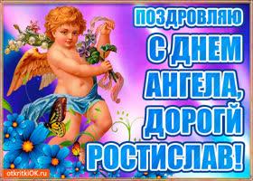 Картинка бесплатная открытка с днём имени ростислав