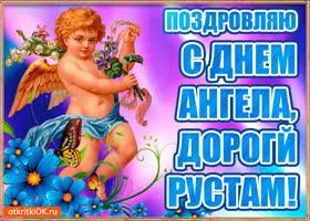 Картинка бесплатная открытка с днём имени рустам