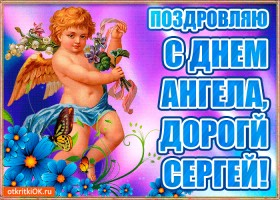 Картинка бесплатная открытка с днём имени сергей