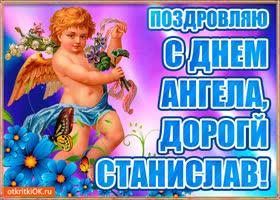 Картинка бесплатная открытка с днём имени станислав