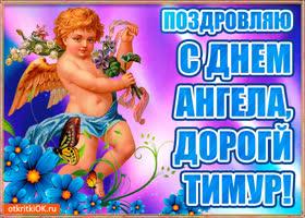 Картинка бесплатная открытка с днём имени тимур