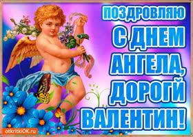 Открытка бесплатная открытка с днём имени валентин