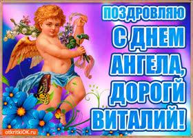 Открытка бесплатная открытка с днём имени виталий