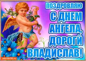 Открытка бесплатная открытка с днём имени владислав