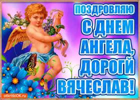 Картинка бесплатная открытка с днём имени вячеслав