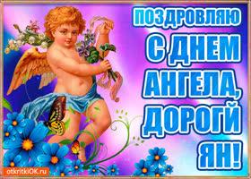 Картинка бесплатная открытка с днём имени ян