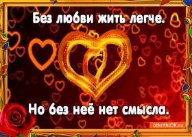 Открытка без любви жить нету смысла
