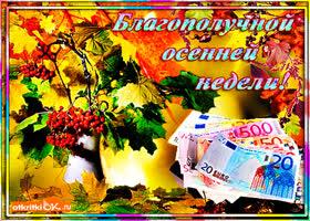 Открытка благополучной осенней недели