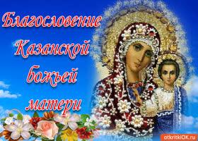 Картинка благословение казанской божьей матери!