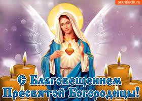 Открытка благовещение пресвятой богородицы мира и добра