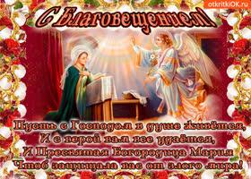 Открытка благовещение пресвятой богородицы открытка для тебя