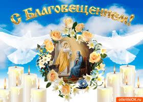 Картинка благовещение святое, поздравляю с светлым праздником