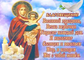 Картинка благовещенье - весенний праздник