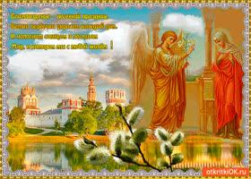 Открытка благовещение - праздник весны