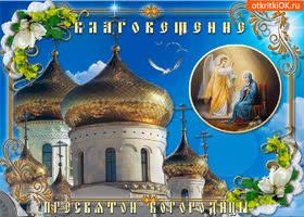 Картинка благовещение пресвятой богородицы - 7 апреля