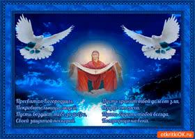 Открытка благовещение пресвятой богородицы - молитва