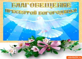 Открытка благовещение пресвятой богородицы - праздник святой