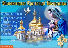 Открытка благовещение пресвятой богородицы