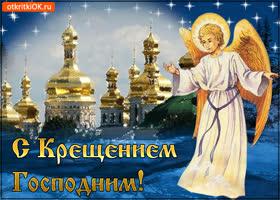 Открытка блестящая открытка с крещением
