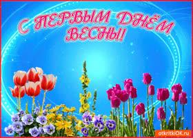Картинка блестящая открытка с первым днем весны