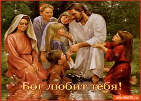 Открытка бог любит тебя
