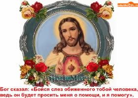 Открытка бог сказал