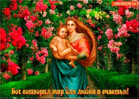 Картинка бог сотворил мир для любви