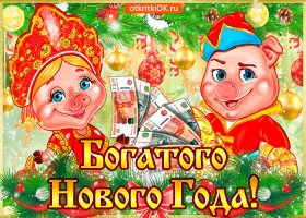 Картинка богатого нового года