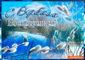 Картинка божественный праздник - вербное воскресенье