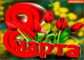 Картинка большой праздник 8 марта
