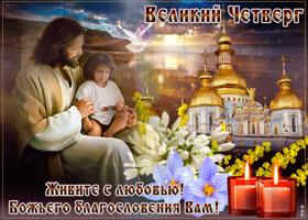 Картинка божьего благословения вам в великий четверг