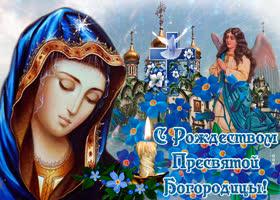 Картинка божественно красивое поздравление с рождеством пресвятой богородицы