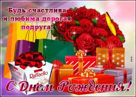 Открытка будь счастлива и любима дорогая подруга, с днем рождения